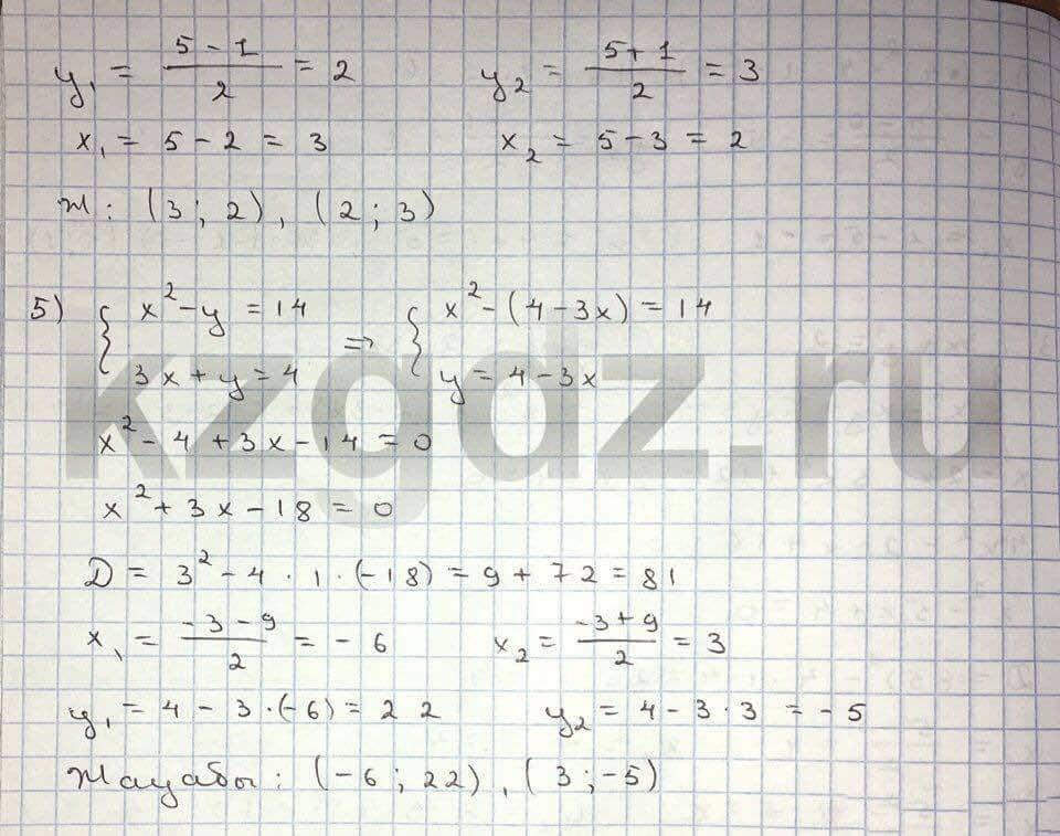 Алгебра Шыныбеков 9 класс   Упражнение 154