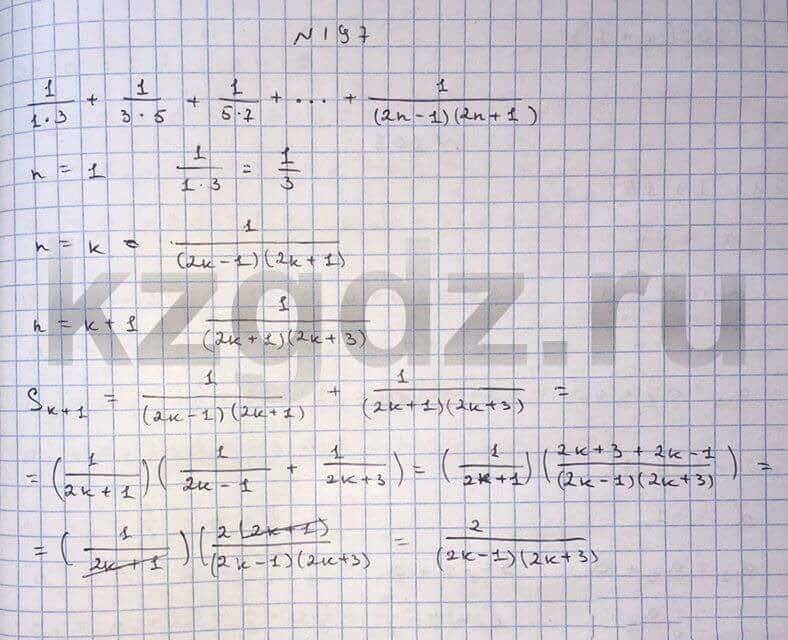 Алгебра Шыныбеков 9 класс   Упражнение 197