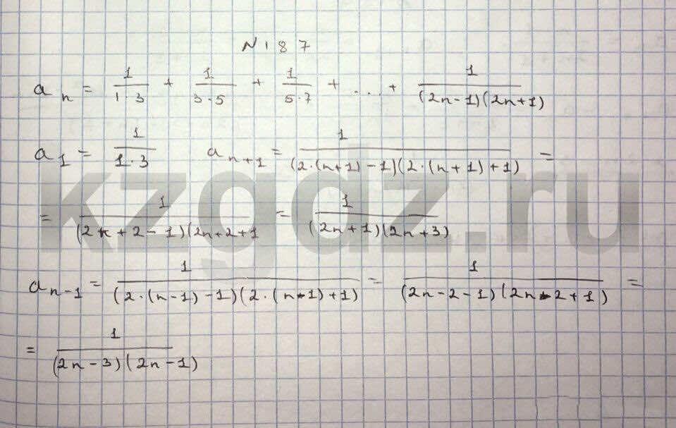 Алгебра Шыныбеков 9 класс   Упражнение 187