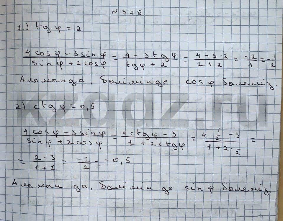 Алгебра Шыныбеков 9 класс   Упражнение 378