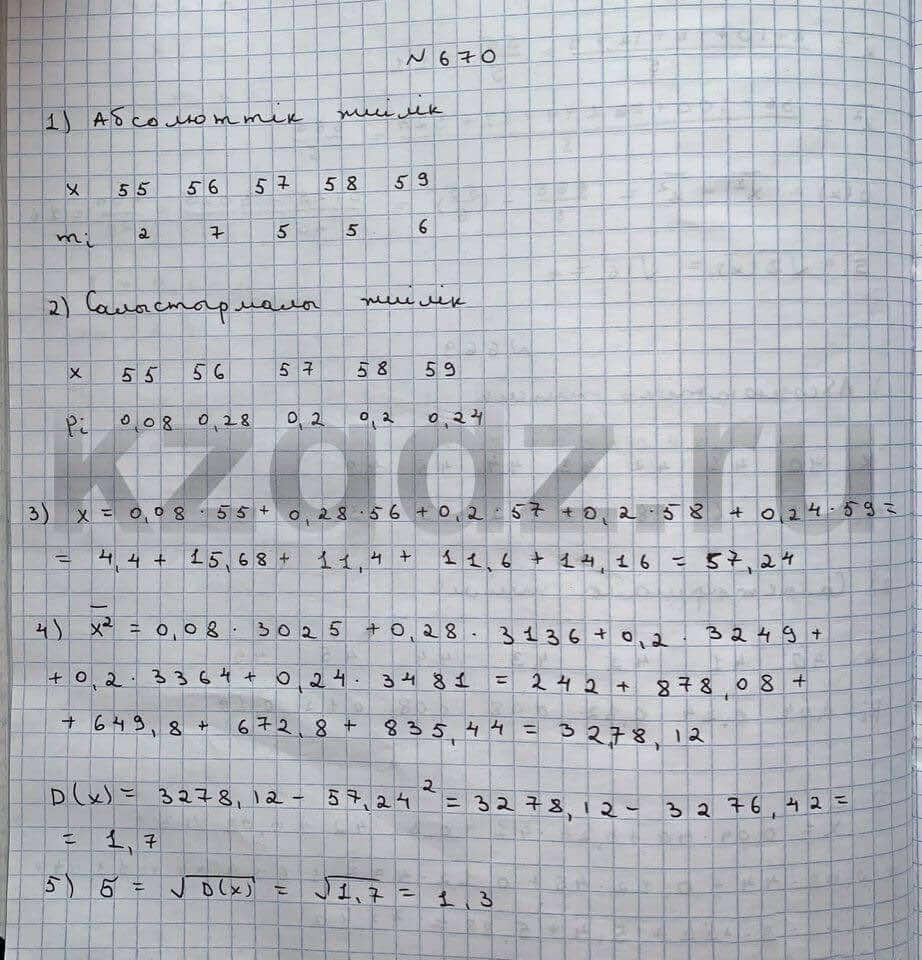 Алгебра Шыныбеков 9 класс   Упражнение 670