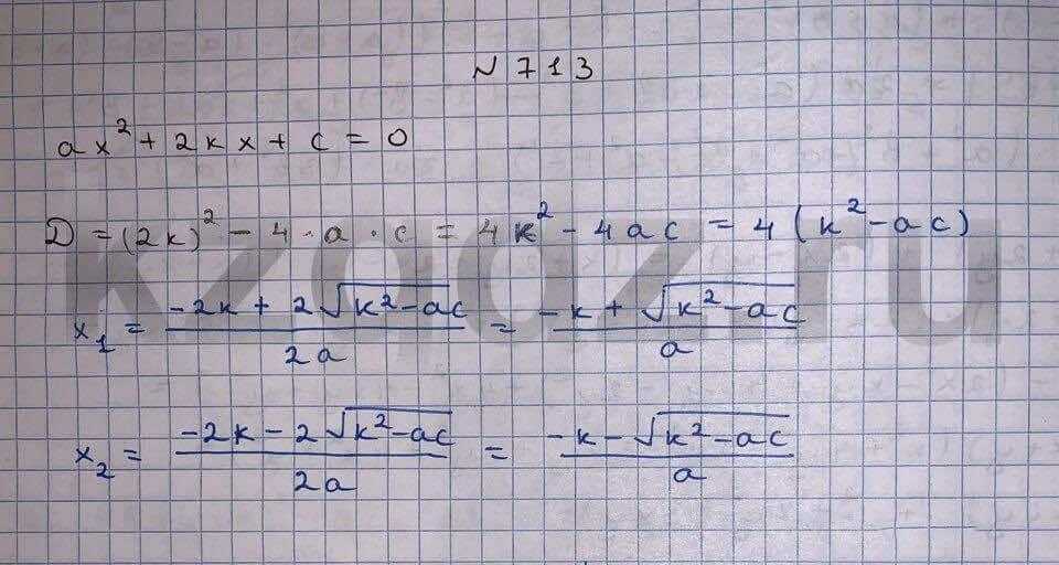 Алгебра Шыныбеков 9 класс   Упражнение 713