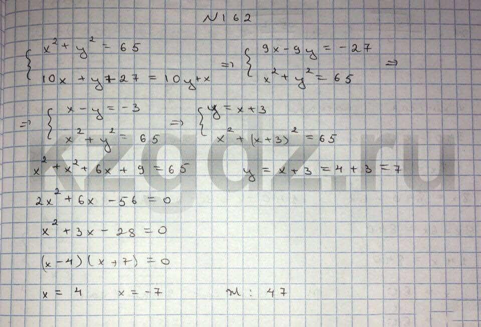 Алгебра Шыныбеков 9 класс   Упражнение 162