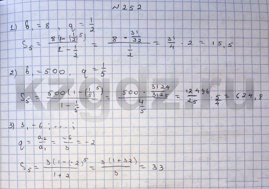 Алгебра Шыныбеков 9 класс   Упражнение 252