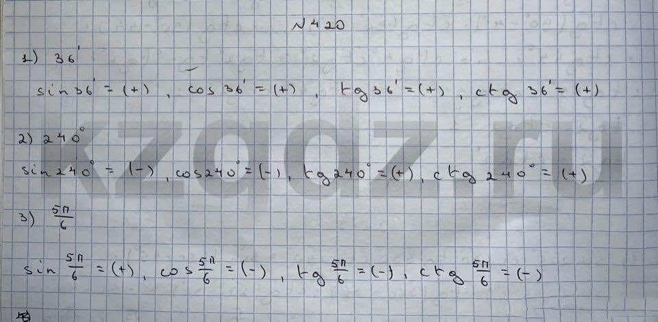 Алгебра Шыныбеков 9 класс   Упражнение 420