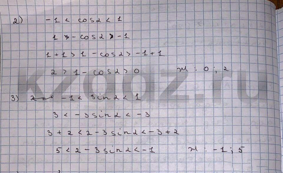 Алгебра Шыныбеков 9 класс   Упражнение 397