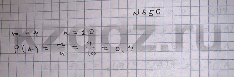 Алгебра Шыныбеков 9 класс   Упражнение 550