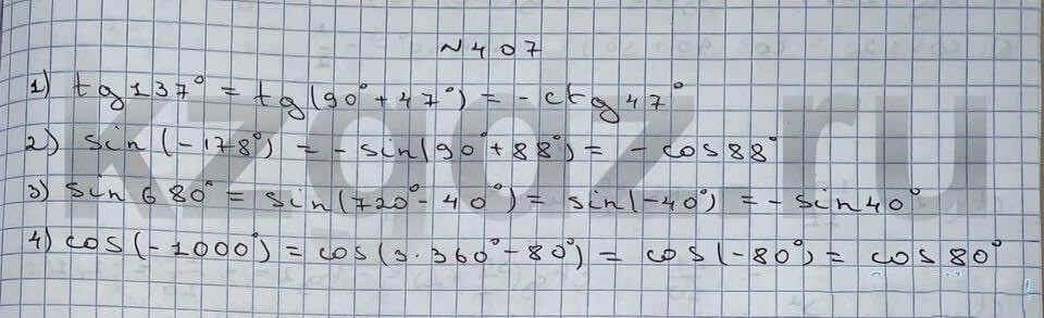 Алгебра Шыныбеков 9 класс   Упражнение 407