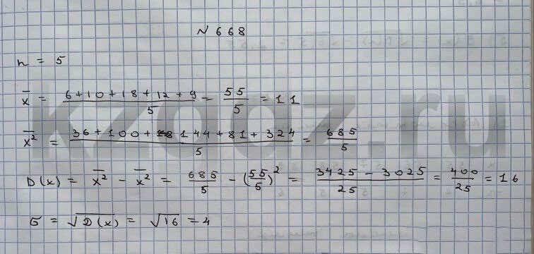 Алгебра Шыныбеков 9 класс   Упражнение 668