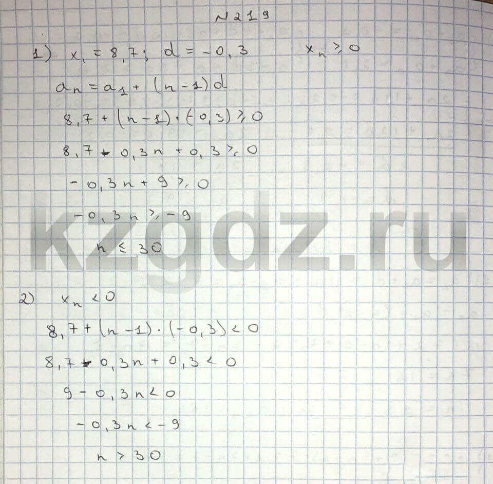 Алгебра Шыныбеков 9 класс   Упражнение 219
