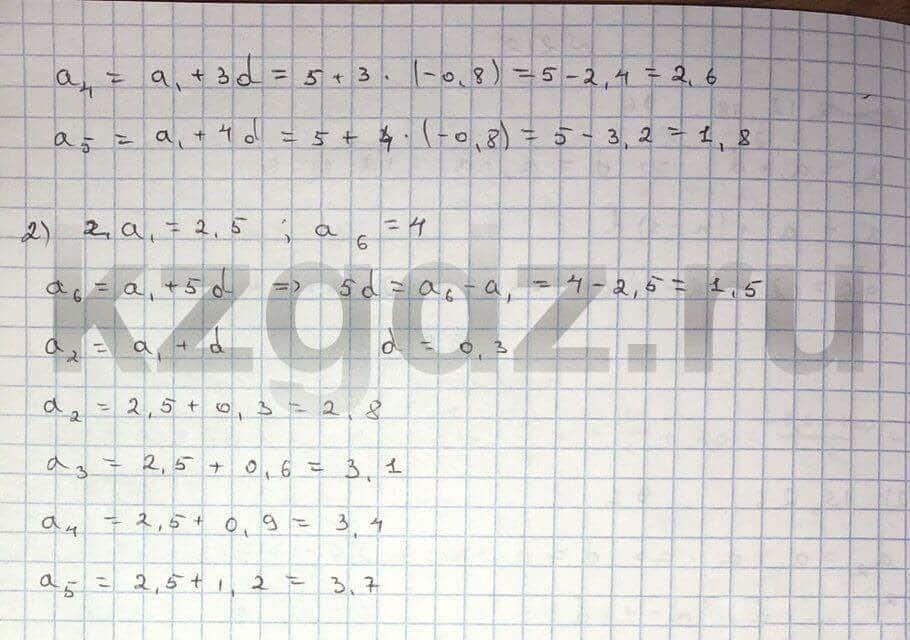 Алгебра Шыныбеков 9 класс   Упражнение 213
