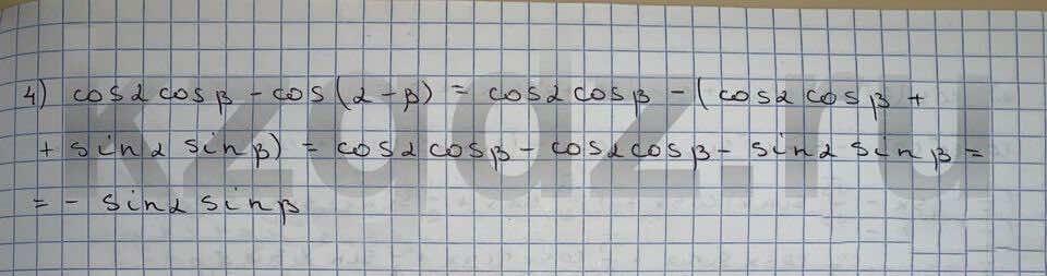 Алгебра Шыныбеков 9 класс   Упражнение 443