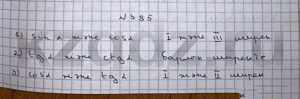 Алгебра Шыныбеков 9 класс   Упражнение 385