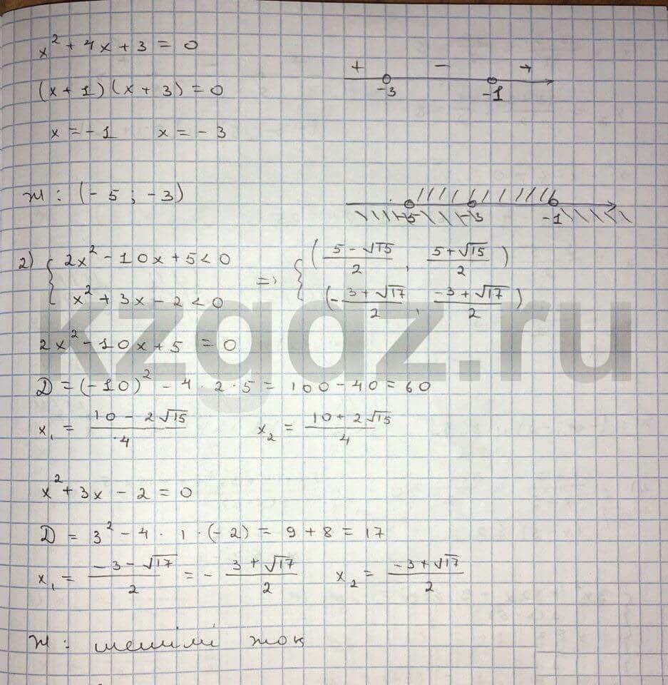 Алгебра Шыныбеков 9 класс   Упражнение 169