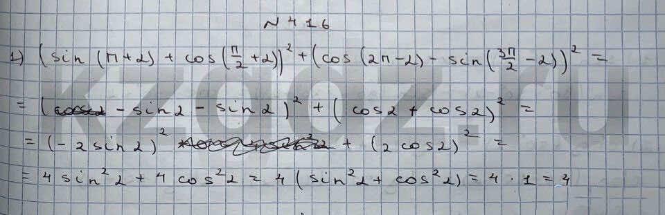 Алгебра Шыныбеков 9 класс   Упражнение 416