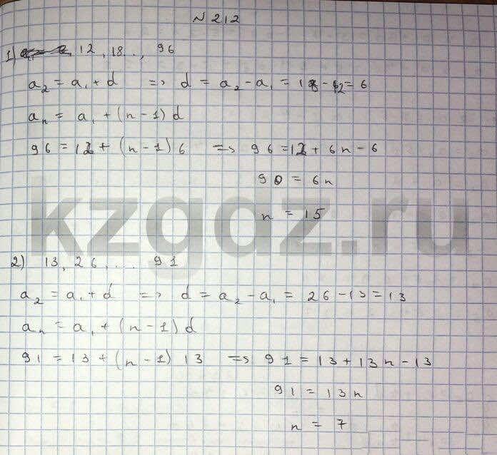 Алгебра Шыныбеков 9 класс   Упражнение 212