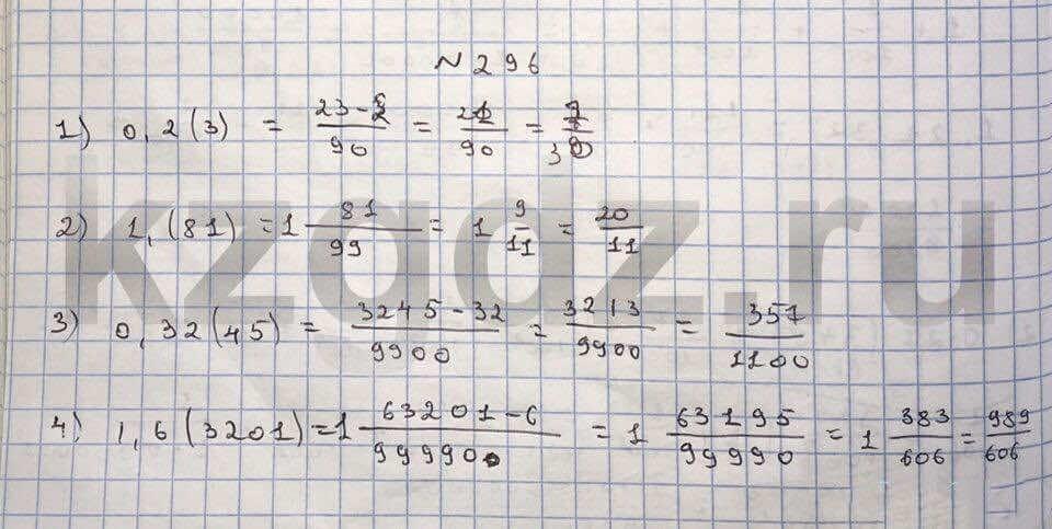 Алгебра Шыныбеков 9 класс   Упражнение 296