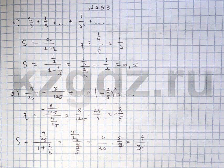 Алгебра Шыныбеков 9 класс   Упражнение 299