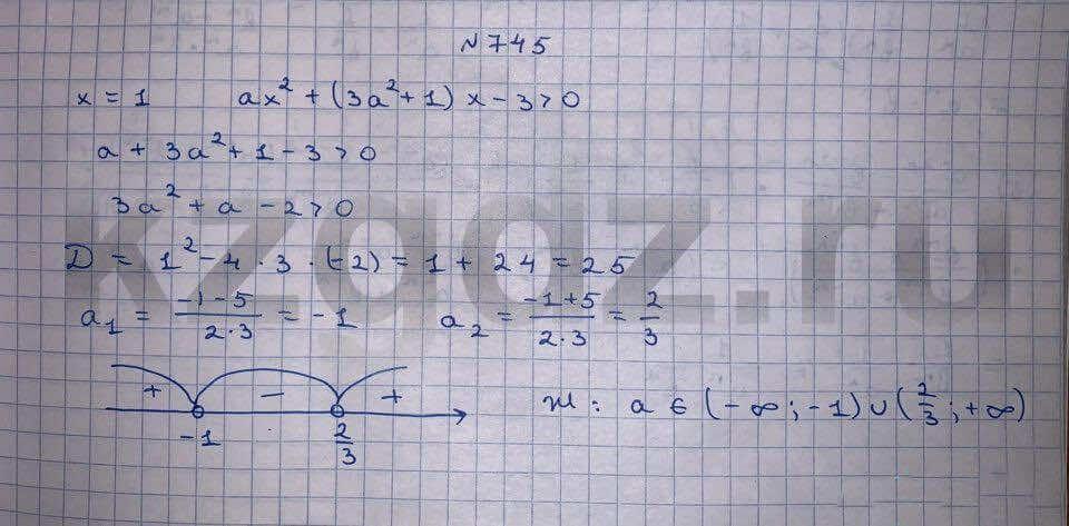 Алгебра Шыныбеков 9 класс   Упражнение 745