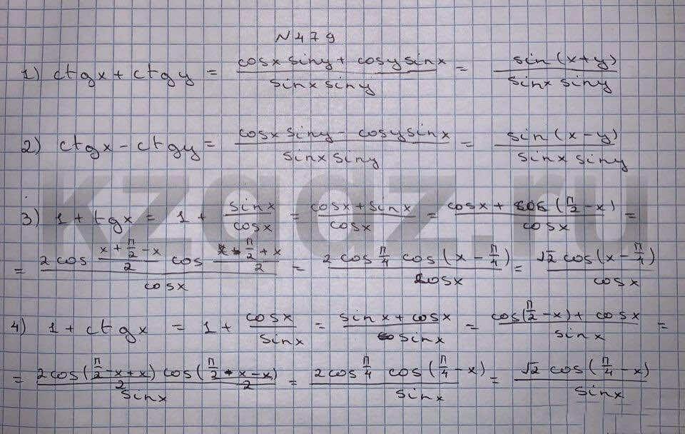 Алгебра Шыныбеков 9 класс   Упражнение 479