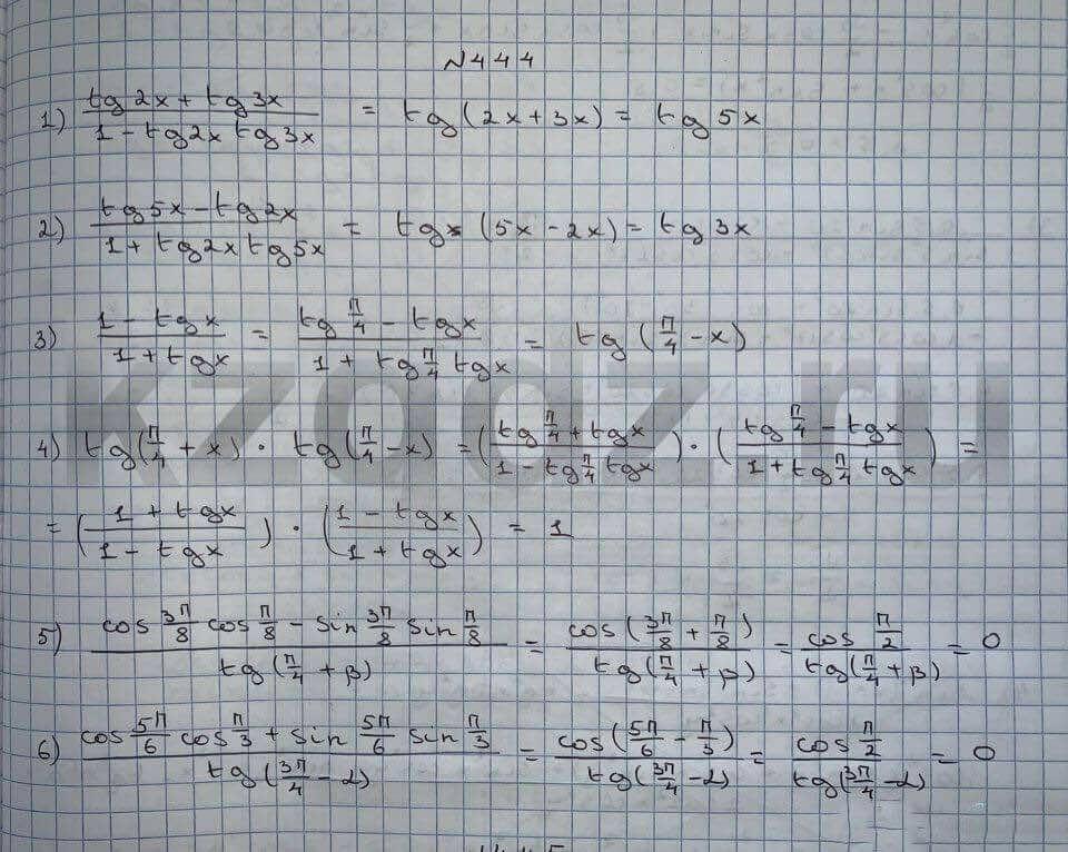 Алгебра Шыныбеков 9 класс   Упражнение 444