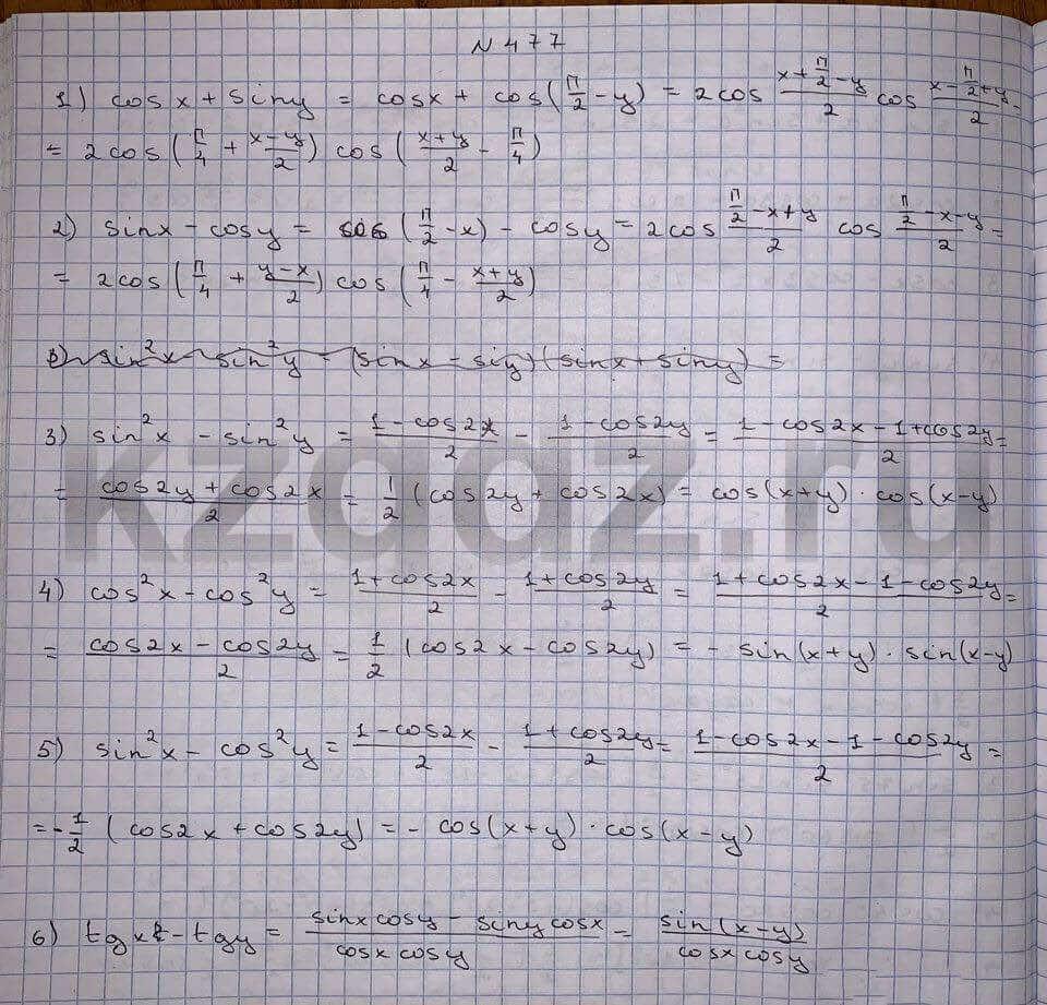 Алгебра Шыныбеков 9 класс   Упражнение 477