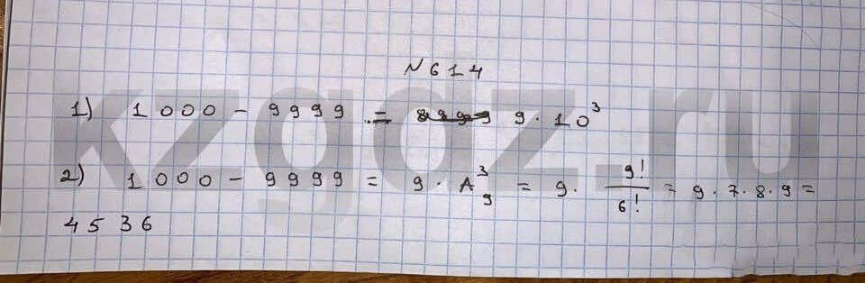 Алгебра Шыныбеков 9 класс   Упражнение 614