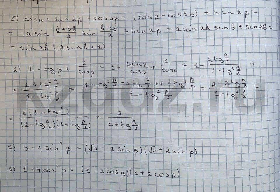 Алгебра Шыныбеков 9 класс   Упражнение 480