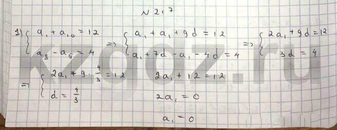 Алгебра Шыныбеков 9 класс   Упражнение 217