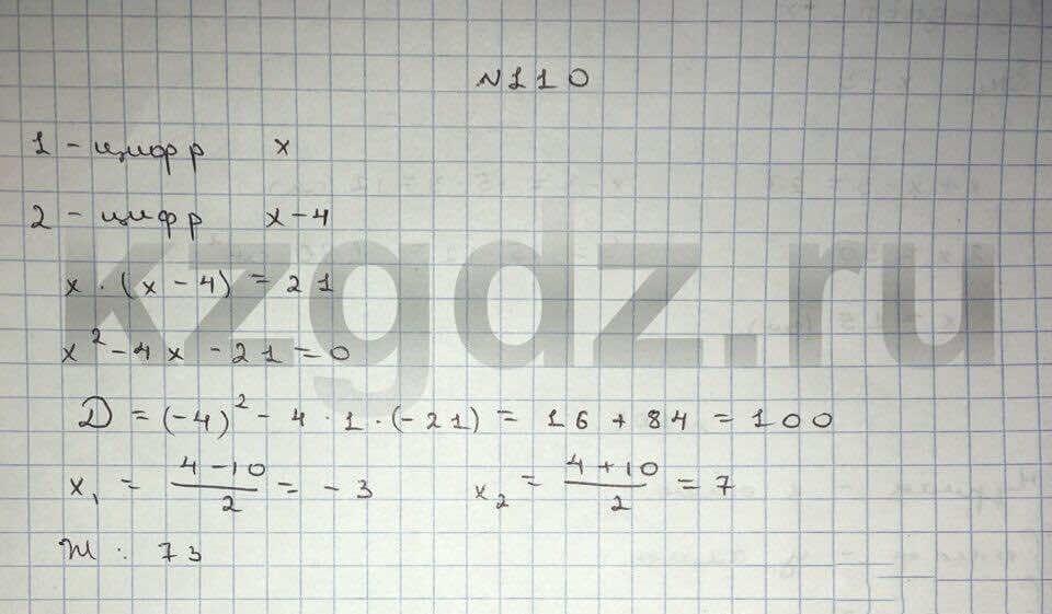 Алгебра Шыныбеков 9 класс   Упражнение 110