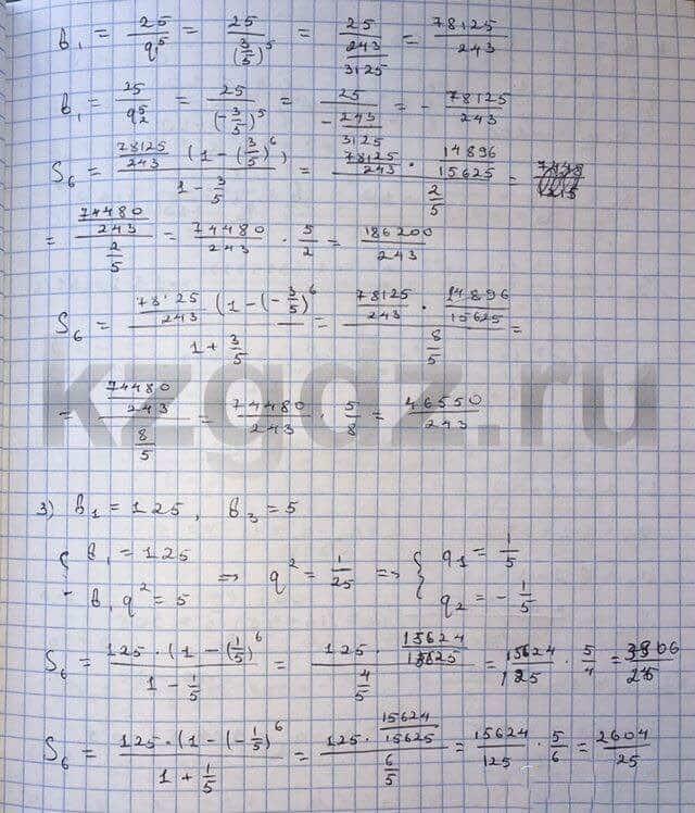 Алгебра Шыныбеков 9 класс   Упражнение 254
