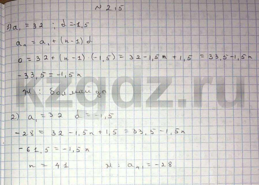 Алгебра Шыныбеков 9 класс   Упражнение 215