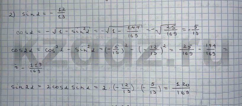 Алгебра Шыныбеков 9 класс   Упражнение 461
