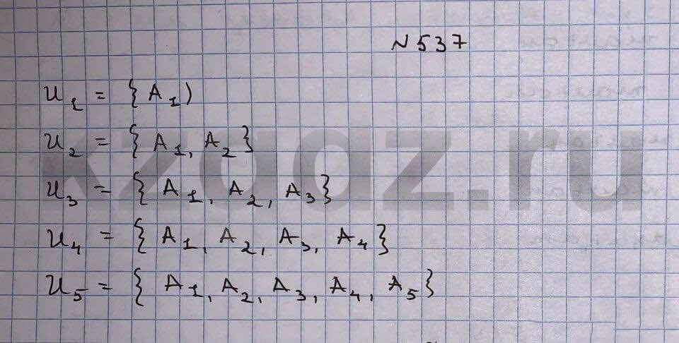 Алгебра Шыныбеков 9 класс   Упражнение 537