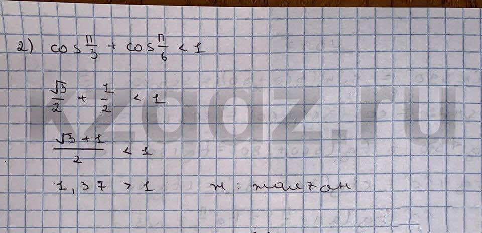 Алгебра Шыныбеков 9 класс   Упражнение 393