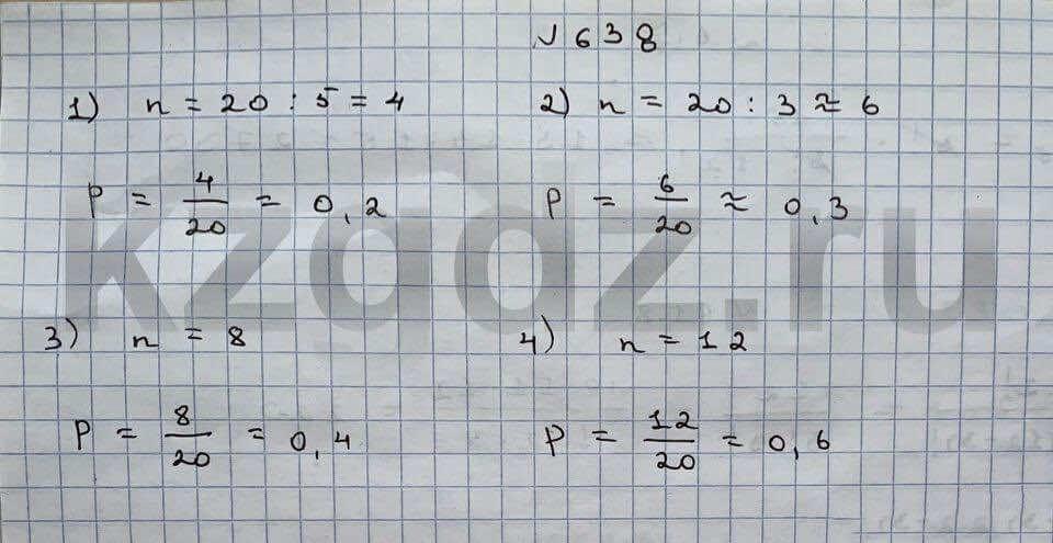 Алгебра Шыныбеков 9 класс   Упражнение 638