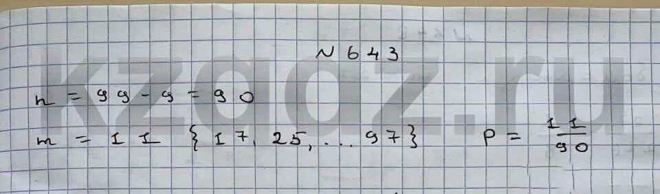 Алгебра Шыныбеков 9 класс   Упражнение 643