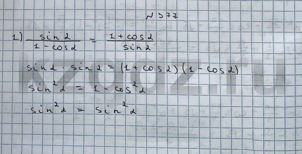 Алгебра Шыныбеков 9 класс   Упражнение 377