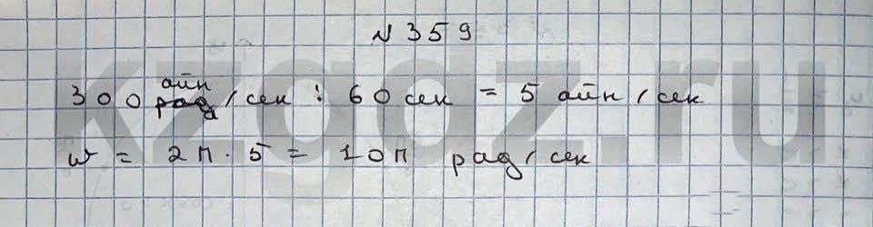 Алгебра Шыныбеков 9 класс   Упражнение 359