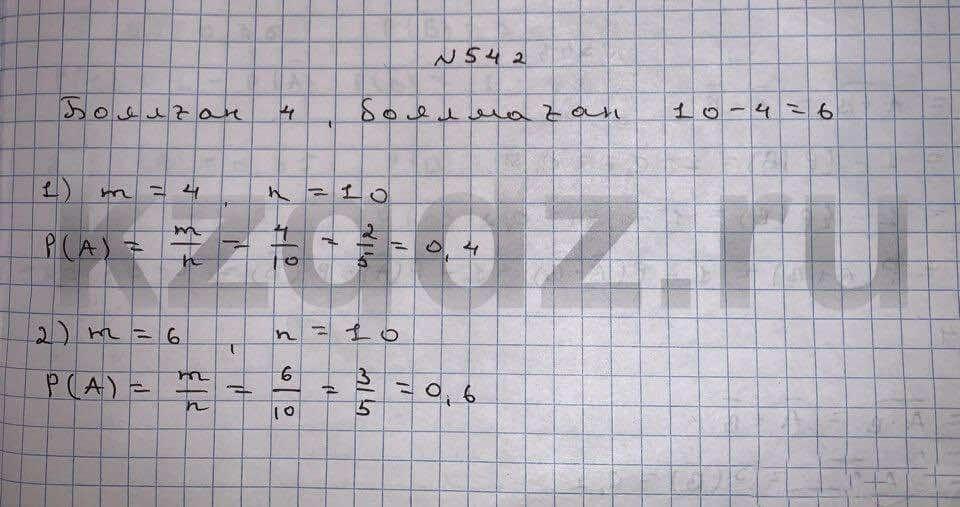 Алгебра Шыныбеков 9 класс   Упражнение 542