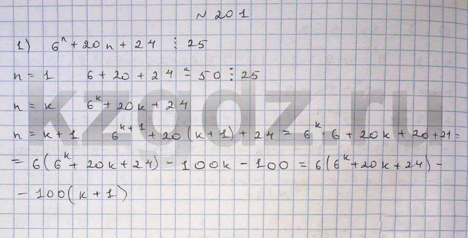Алгебра Шыныбеков 9 класс   Упражнение 201