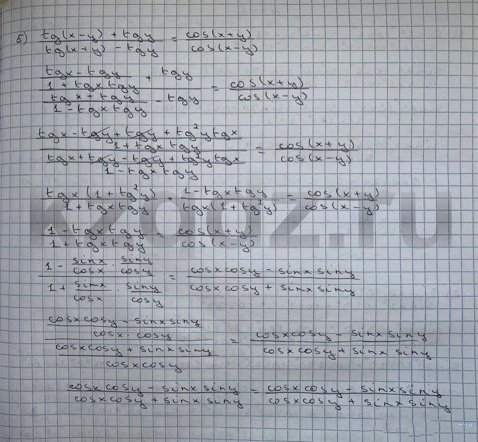 Алгебра Шыныбеков 9 класс   Упражнение 445