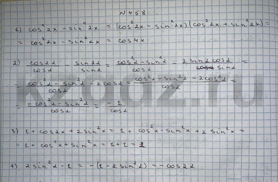 Алгебра Шыныбеков 9 класс   Упражнение 458