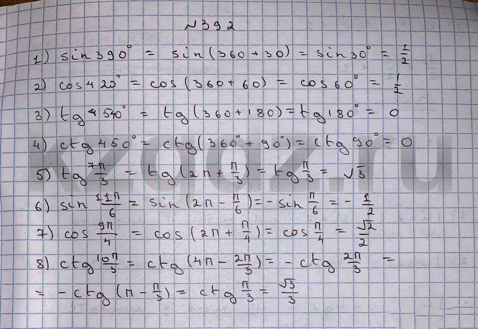 Алгебра Шыныбеков 9 класс   Упражнение 392