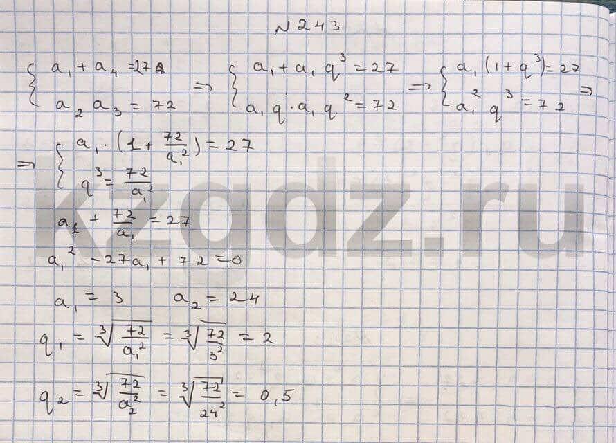 Алгебра Шыныбеков 9 класс   Упражнение 243