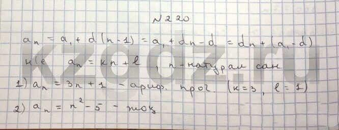 Алгебра Шыныбеков 9 класс   Упражнение 220
