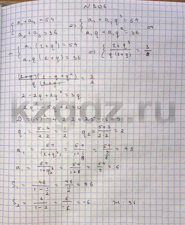Алгебра Шыныбеков 9 класс   Упражнение 306