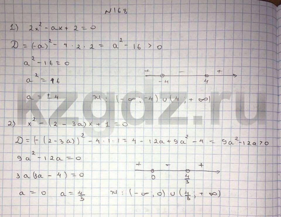 Алгебра Шыныбеков 9 класс   Упражнение 168