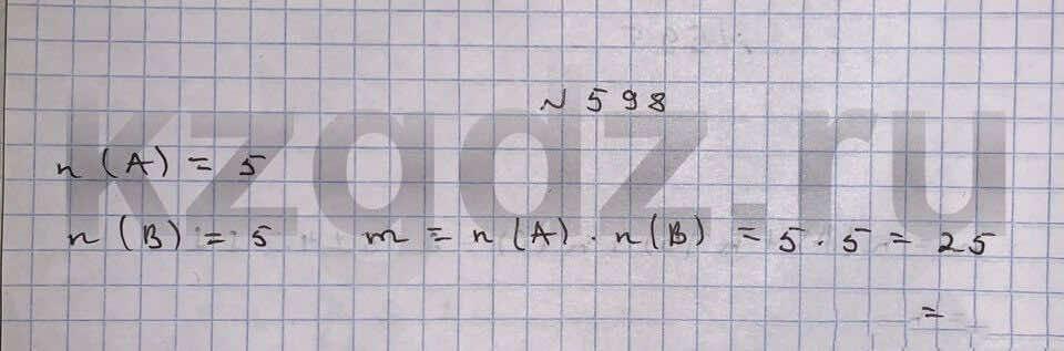 Алгебра Шыныбеков 9 класс   Упражнение 598