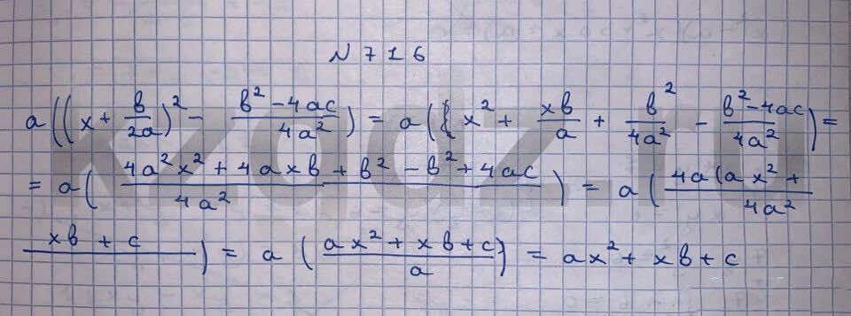 Алгебра Шыныбеков 9 класс   Упражнение 716